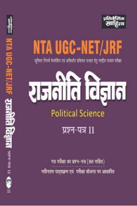 NTA UGC-NET/JRF Rajnitiya Vigyan Hal Prashna Patra Paper-II
