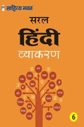 Saral Hindi Vyakaran Textbook For Class-6