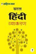 Saral Hindi Vyakaran Textbook For Class-7