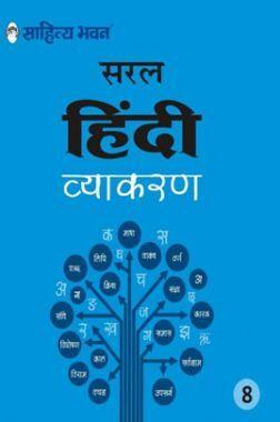 Saral Hindi Vyakaran Textbook For Class-8