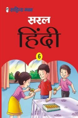 Saral Hindi Textbook For Class 6