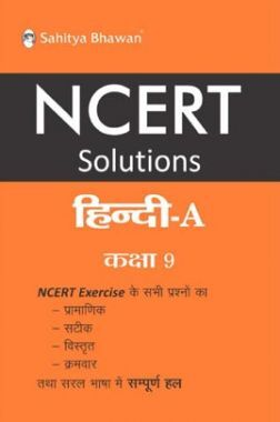 NCERT Solution Hindi A For Class-9