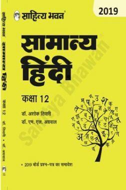 Samaniya Hindi For Class-12