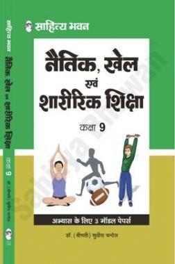 UP Board Naitik Khel Avm Sharirik Shiksha  For Class-9