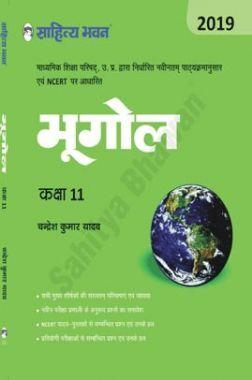 Bhugol Kaksha 11 NCERT Par Adharit