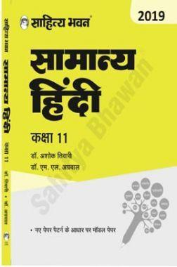 Samanya Hindi Kaksha 11