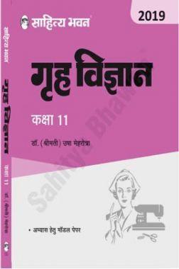 Grih Vigyan Kaksha 11