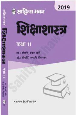 शिक्षाशास्त्र कक्षा 11
