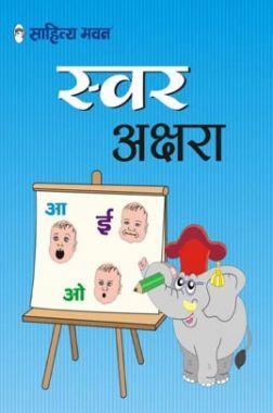 Swar Akshara Pathya Pustak
