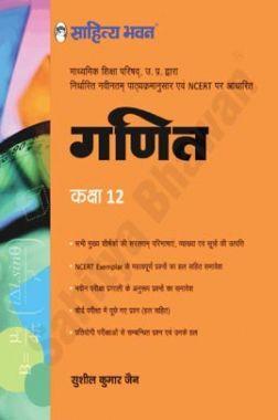 NCERT Ganit Kaksha -12 ke Liye