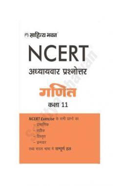 NCERT Solution गणित For Class-11