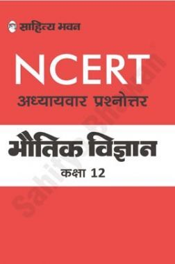 NCERT अध्यायवार प्रश्नोत्तर भौतिक विज्ञान For Class-12