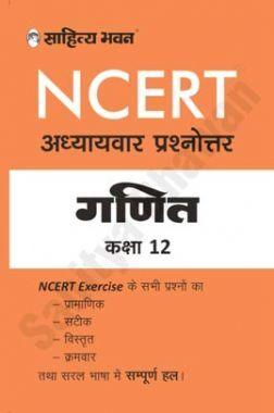 NCERT अध्यायवार प्रश्नोत्तर गणित For Class-12