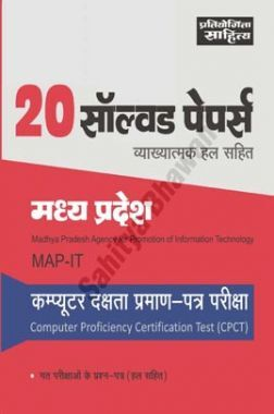 20 Solved Papers MP MAP IT CPCT In Hindi