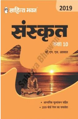 UP Board Sanskrit For Class-10