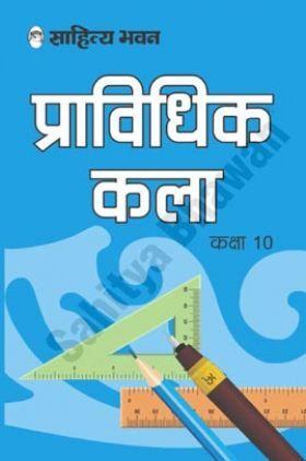 Pravidhik Kala For Class-10
