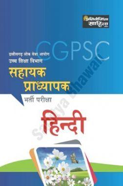 CG Sahayak Pradhyapak Bharti Pariksha Hindi