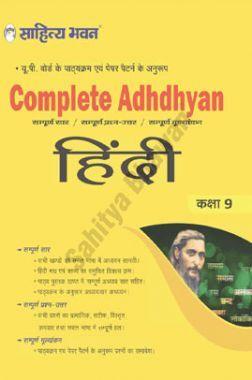 UP Board Complete Adhdhyan हिंदी For Class - IX