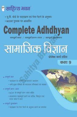 UP Complete Adhdhyan सामाजिक विज्ञान For Class-9