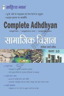 UP Complete Adhdhyan सामाजिक विज्ञान For Class-10