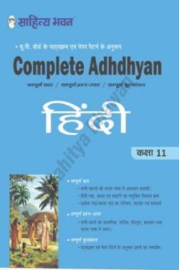 UP Complete Adhdhyan हिंदी For Class-11