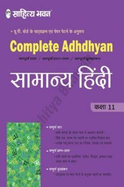 UP Complete Adhdhyan सामान्य हिंदी For Class-11