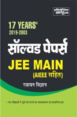 JEE MAIN 17 Years 2019-2003 Solved Papers Rasayan Vigyan