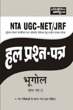 NTA UGC-NET/JRF Bhugol Prashna Patra-II