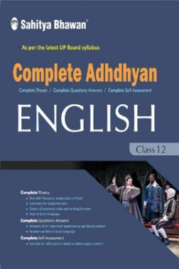 UP Board Complete Adhdhyan English For Class 12