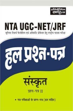 NTA UGC-Net/JRF Sanskrit Prashna Patra-II Hal Prashna Patra