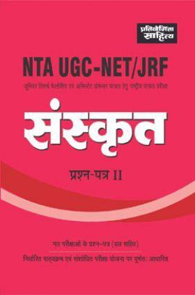 NTA UGC-Net/JRF Sanskrit Prashna Patra-II