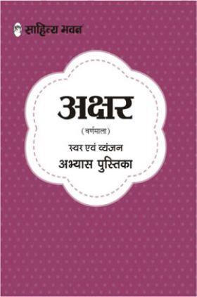 Akshar (Varnmala) Swar Avm Vayanjan Abhyas Pustika
