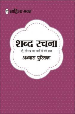 Shabd Rachna Abhyas Pustika-B