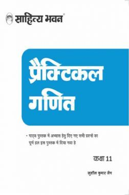Sahitya Bhawan Class 11 Practical Problems In Ganit book (Solutions Of Mathematics Textbook) Based On NCERT For UP Board, Other State Boards, CBSE And Competitive Exams Preparation