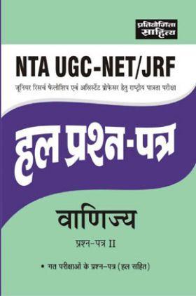 NTA UGC-NET/JRF Vanijya Prashna Patra-II Hal Prashna Patra