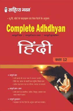 UP Board Complete Adhdhyan हिंदी कक्षा 12