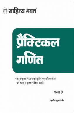 UP Board Practical ganit Kaksha 9