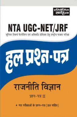 NTA UGC-NET/JRF राजनीति विज्ञान प्रश्न पत्र-II हल प्रश्न-पत्र