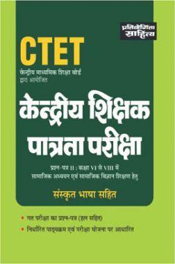 CTET केंद्रीय शिक्षक पात्रता परीक्षा प्रश्न पत्र-II कक्षा VI से VIII में सामाजिक अध्ययन एवं सामाजिक विज्ञान शिक्षण हेतु संस्कृत भाषा सहित