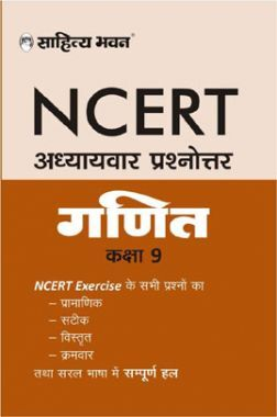 NCERT गणित For Class-9