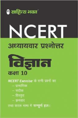 NCERT विज्ञान For Class-10