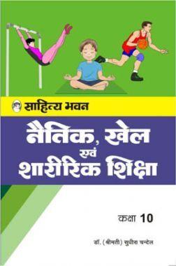 UP Board Naitik Khel Avm Sharirik Siksha For Class-10