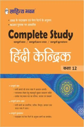 CBSE Complete Study Hindi Kendrik For Class-12