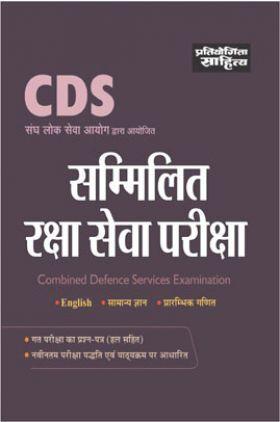 CDS Sammilit Raksha Sewa Pariksha