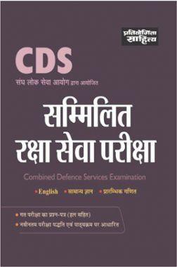CDS सम्मिलित रक्षा सेवा परीक्षा