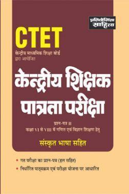 CTETKendriya Shikshak Patrta Pariksha Ganit Avm Vigyan