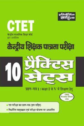 CTET Kendriya Shikshak Patrta Pariksha Paper-I (10 Practice Sets)