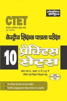 CTET Kendriya Shikshak Patrta Pariksha Ganit Avm Vigyan Paper-II (10 Practice Sets)