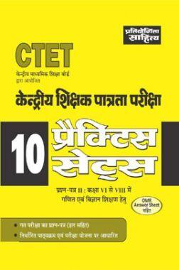 CTET केंद्रीय शिक्षक पात्रता परीक्षा गणित एवं विज्ञान Paper-II (10 Practice Sets)