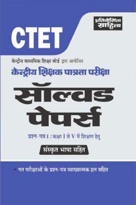CTET Kendriya Shikshak Patrta Pariksha Paper-I (Solved Papers)